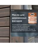 Масло для фасада из дерева PRO Colore 0.9 л, Прозрачный